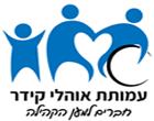 עמותת אוהלי קידר